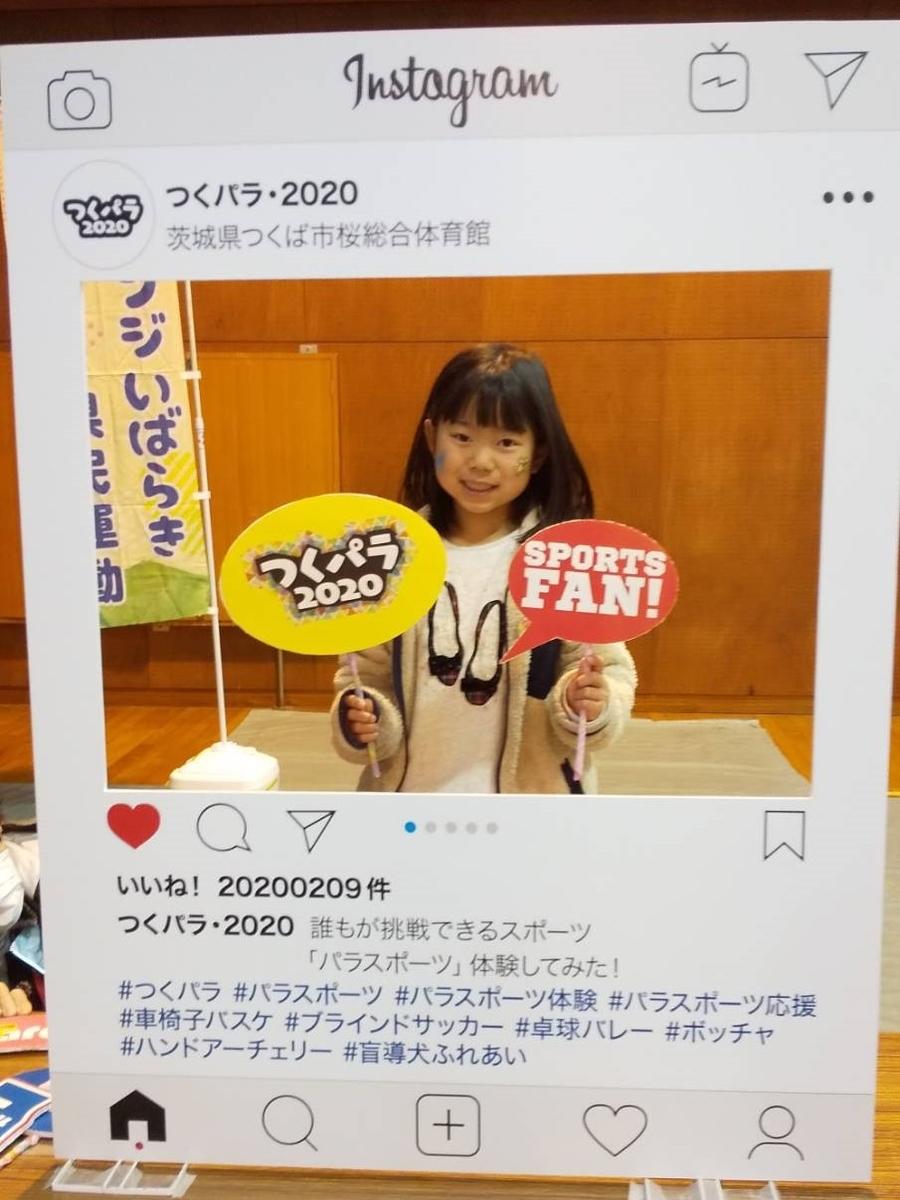 f:id:daisukiibaraki:20200210102323j:plain