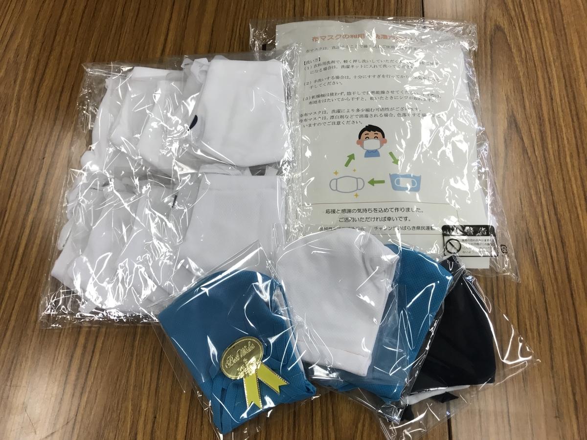 f:id:daisukiibaraki:20200508161348j:plain