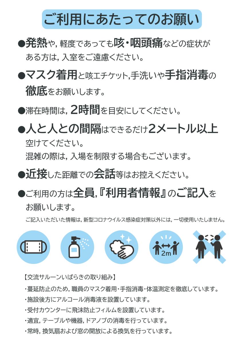 f:id:daisukiibaraki:20200518154200p:plain