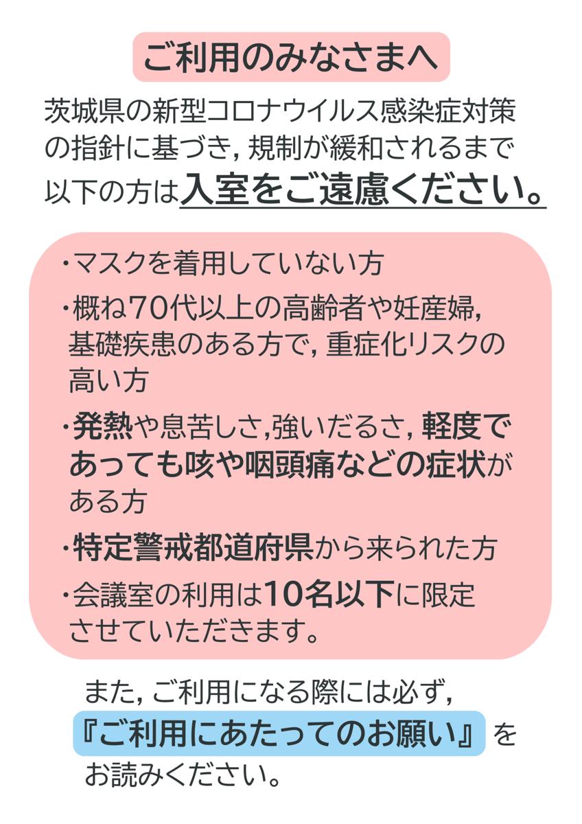 f:id:daisukiibaraki:20200518154238p:plain