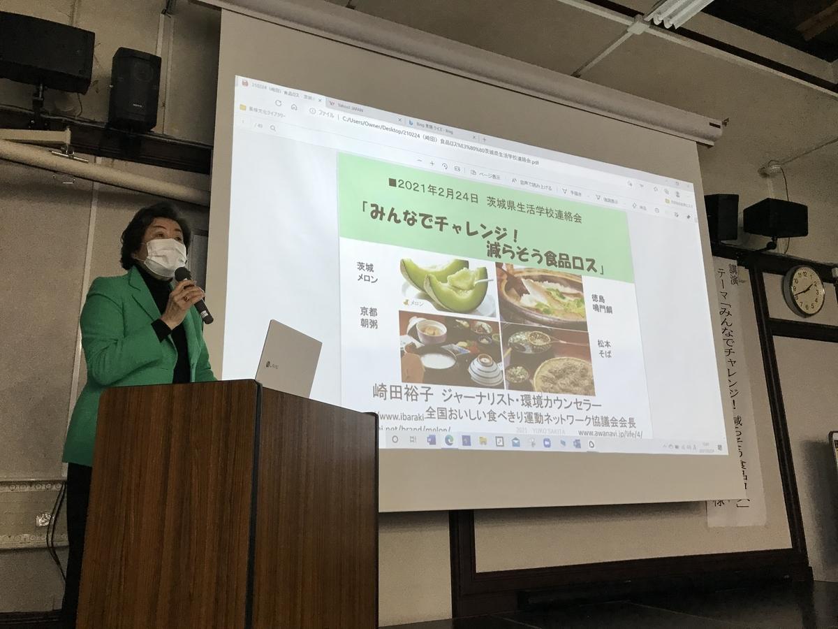f:id:daisukiibaraki:20210224134158j:plain
