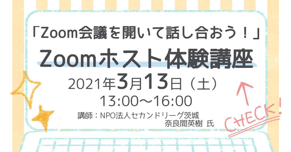f:id:daisukiibaraki:20210317152114j:plain