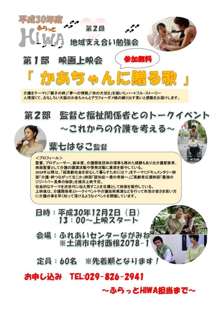 f:id:daisukininjin:20180528173933j:plain