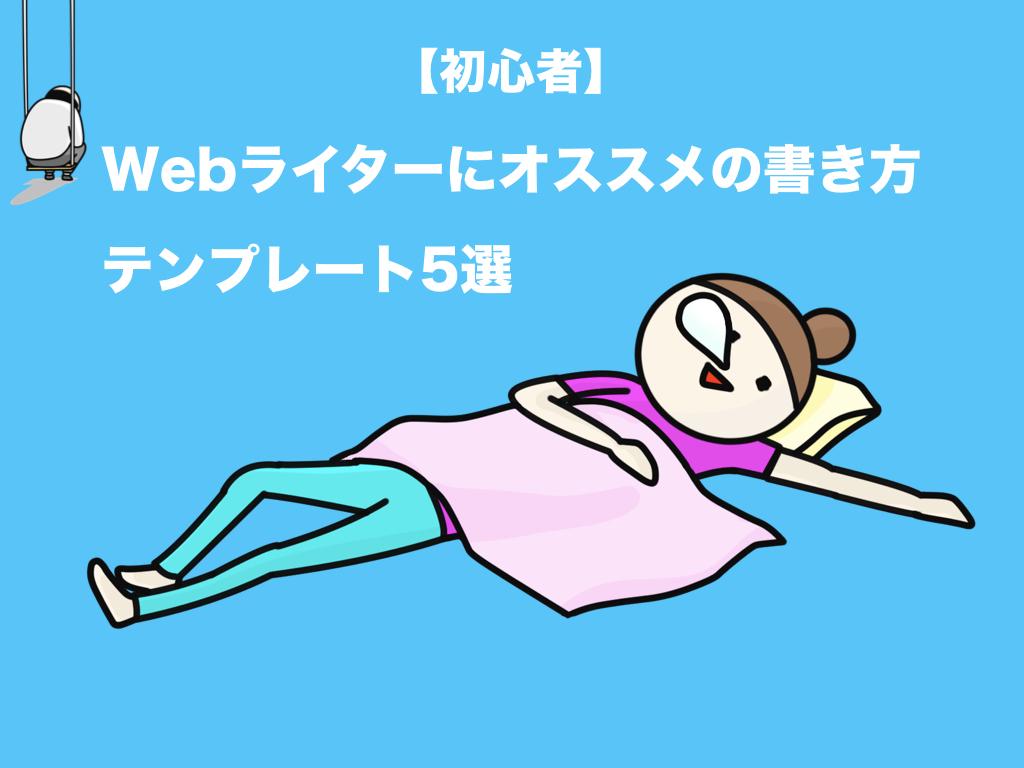 【初心者】Webライターにオススメの書き方 テンプレート5選
