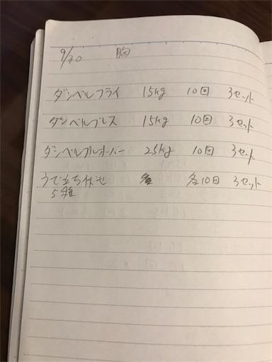 f:id:daitaku5:20181002031012j:image
