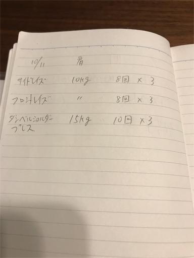 f:id:daitaku5:20181012021524j:image