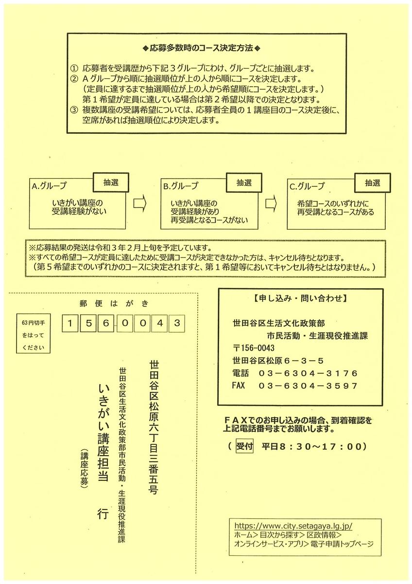f:id:daitanekoneko3:20201215202554j:plain