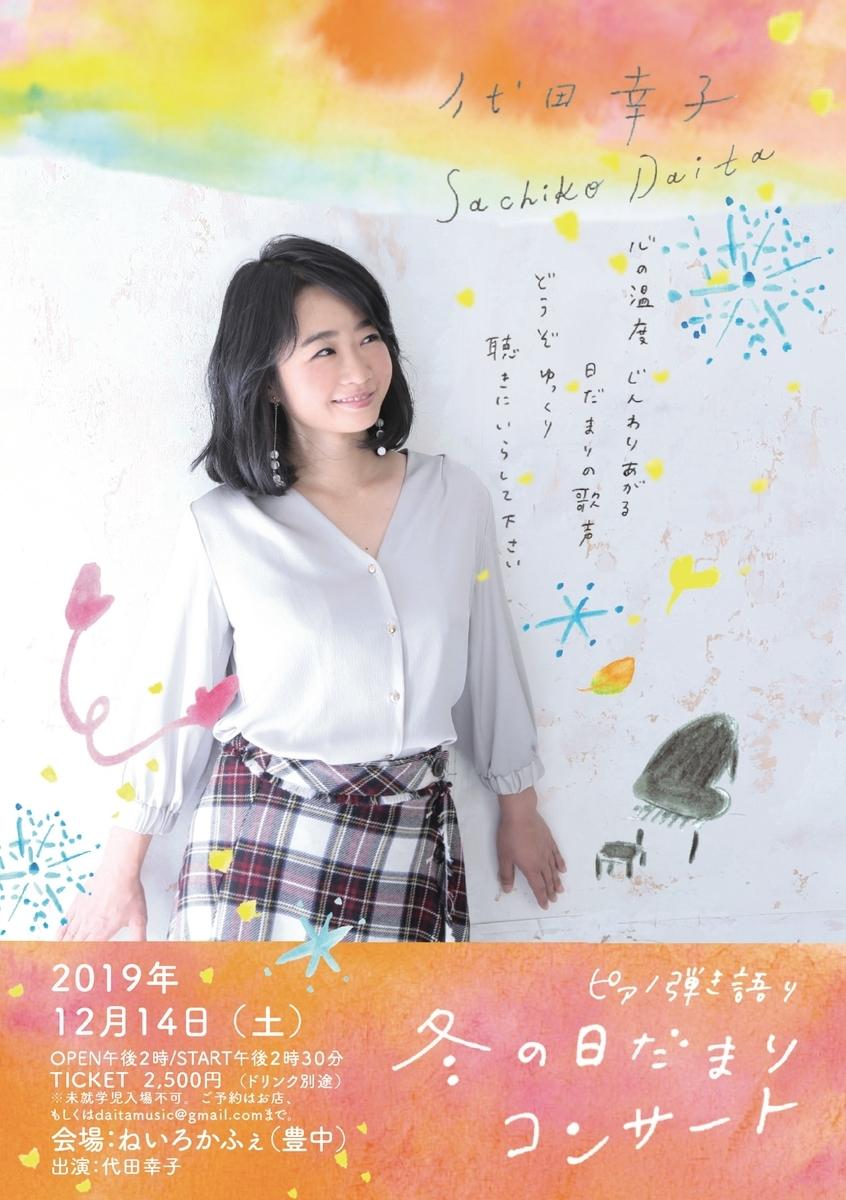 f:id:daitasachiko:20191110022736j:plain
