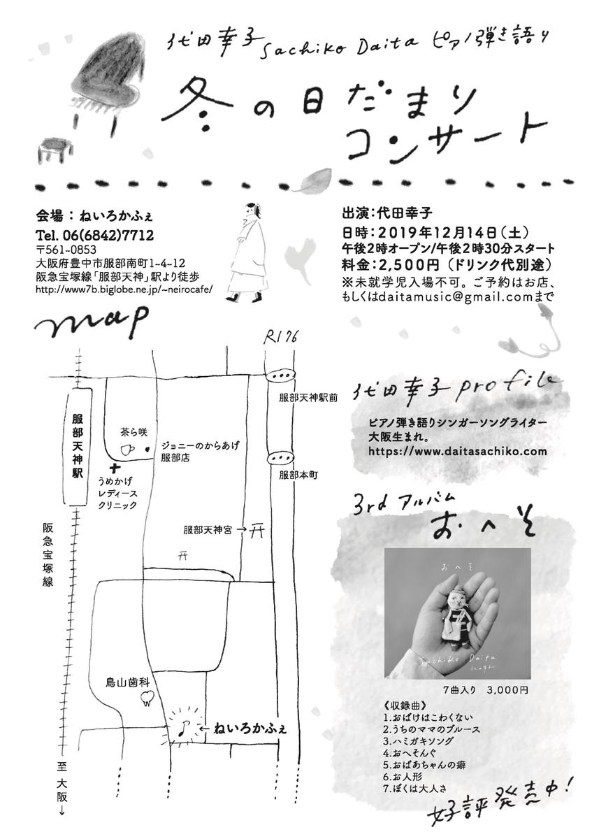 f:id:daitasachiko:20191110022754j:plain