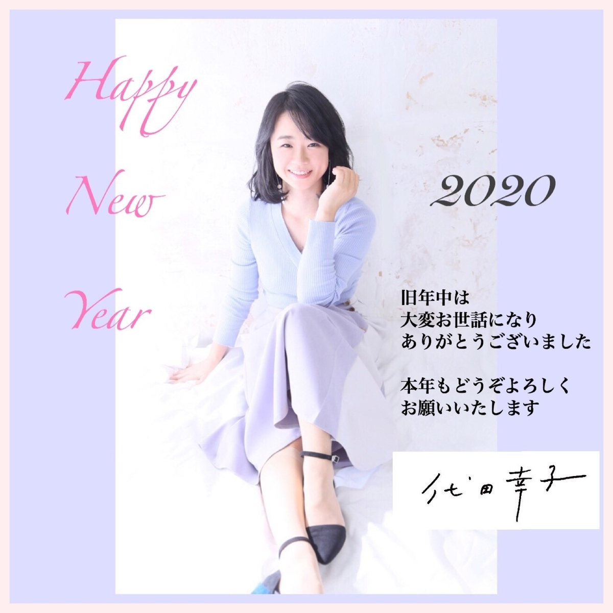 f:id:daitasachiko:20200101144754j:plain