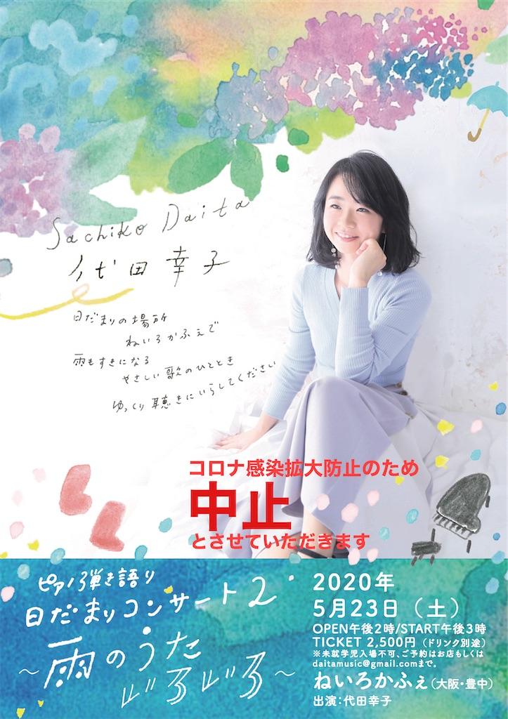 f:id:daitasachiko:20200426020348j:image