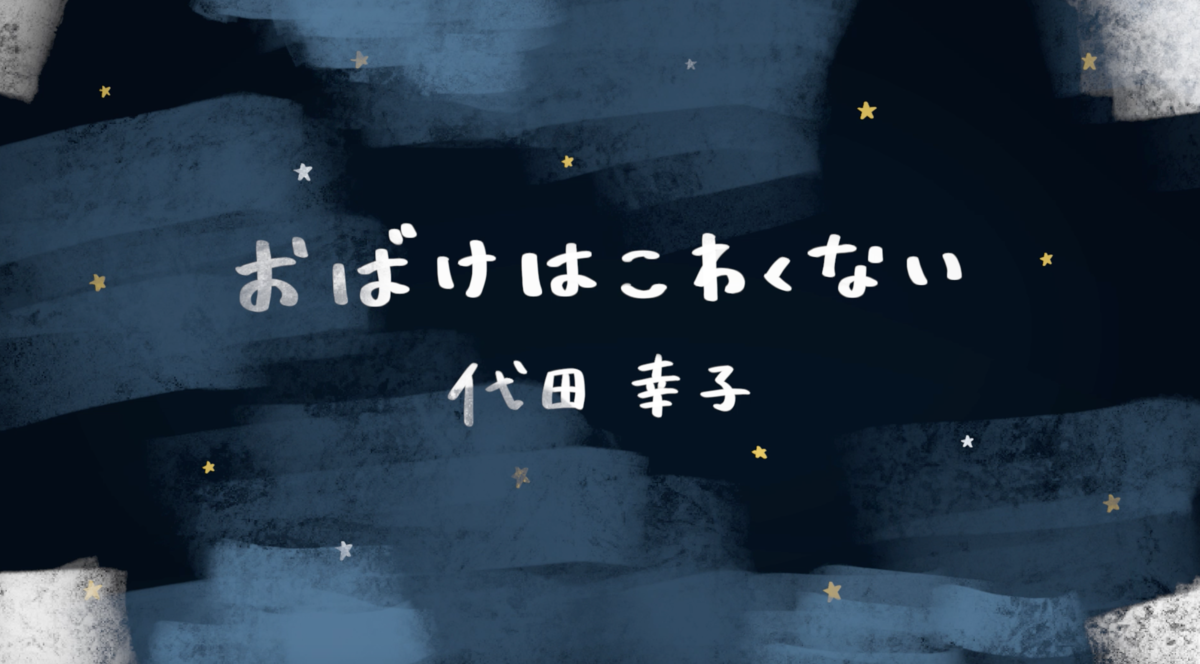 f:id:daitasachiko:20201203122616p:plain