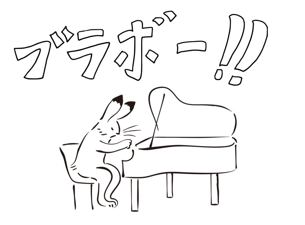 音楽を楽しもう