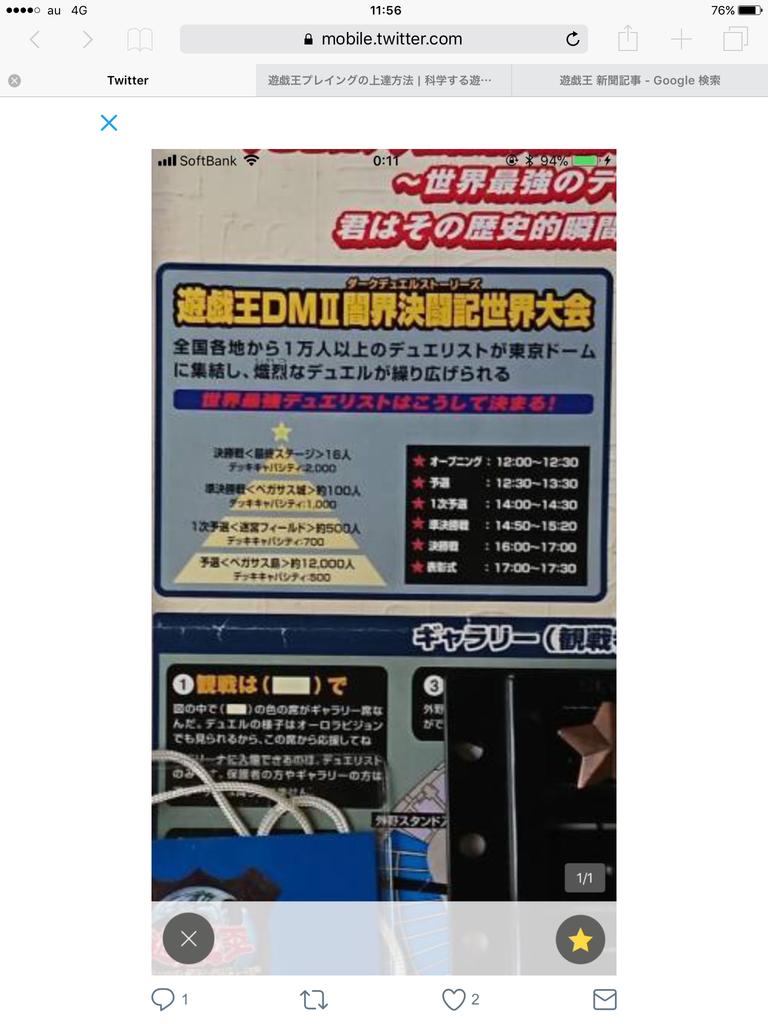決闘者伝説 in TOKYO DOME 招待状資料