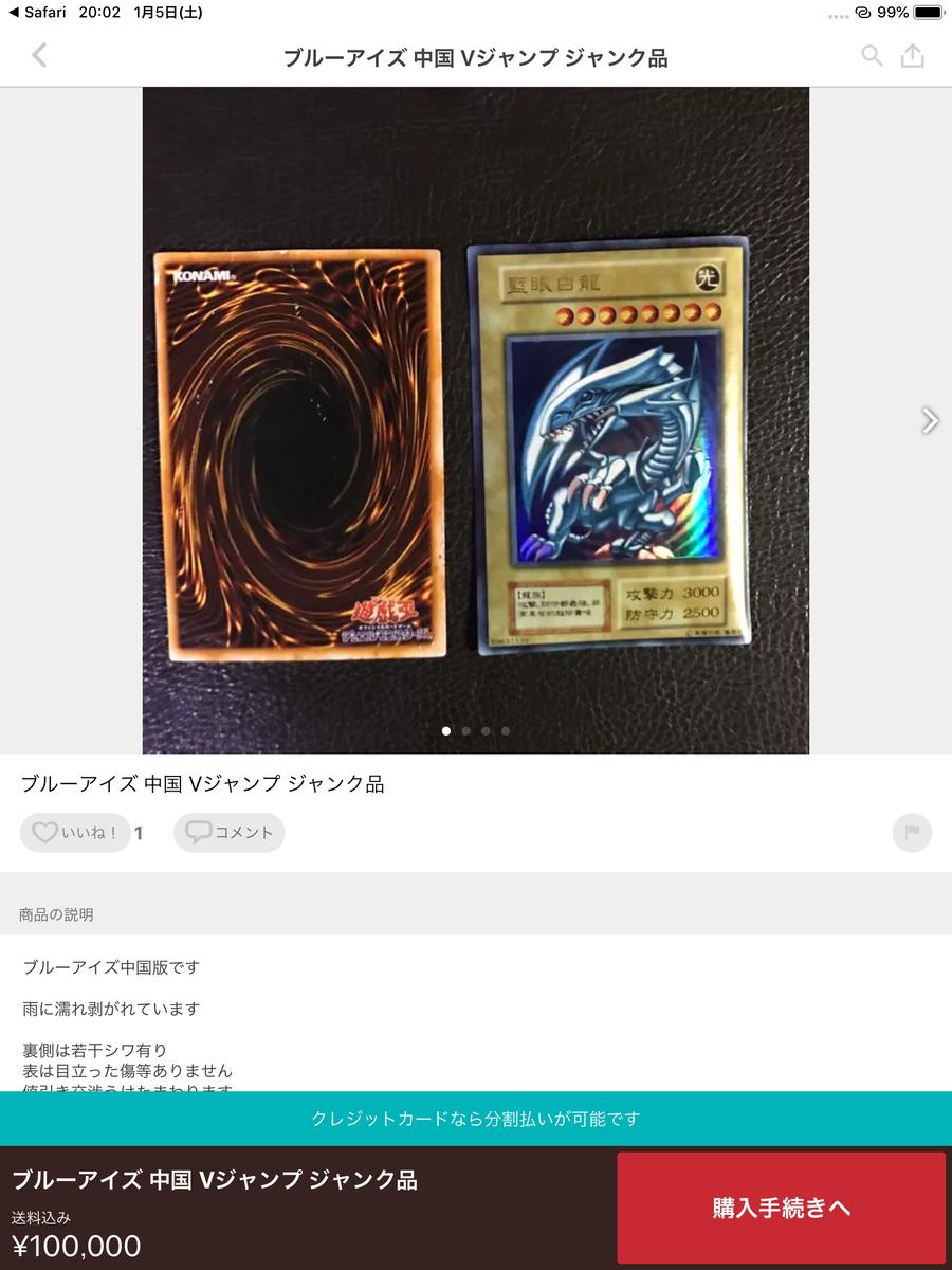 遊戯王カードコレクションの世界