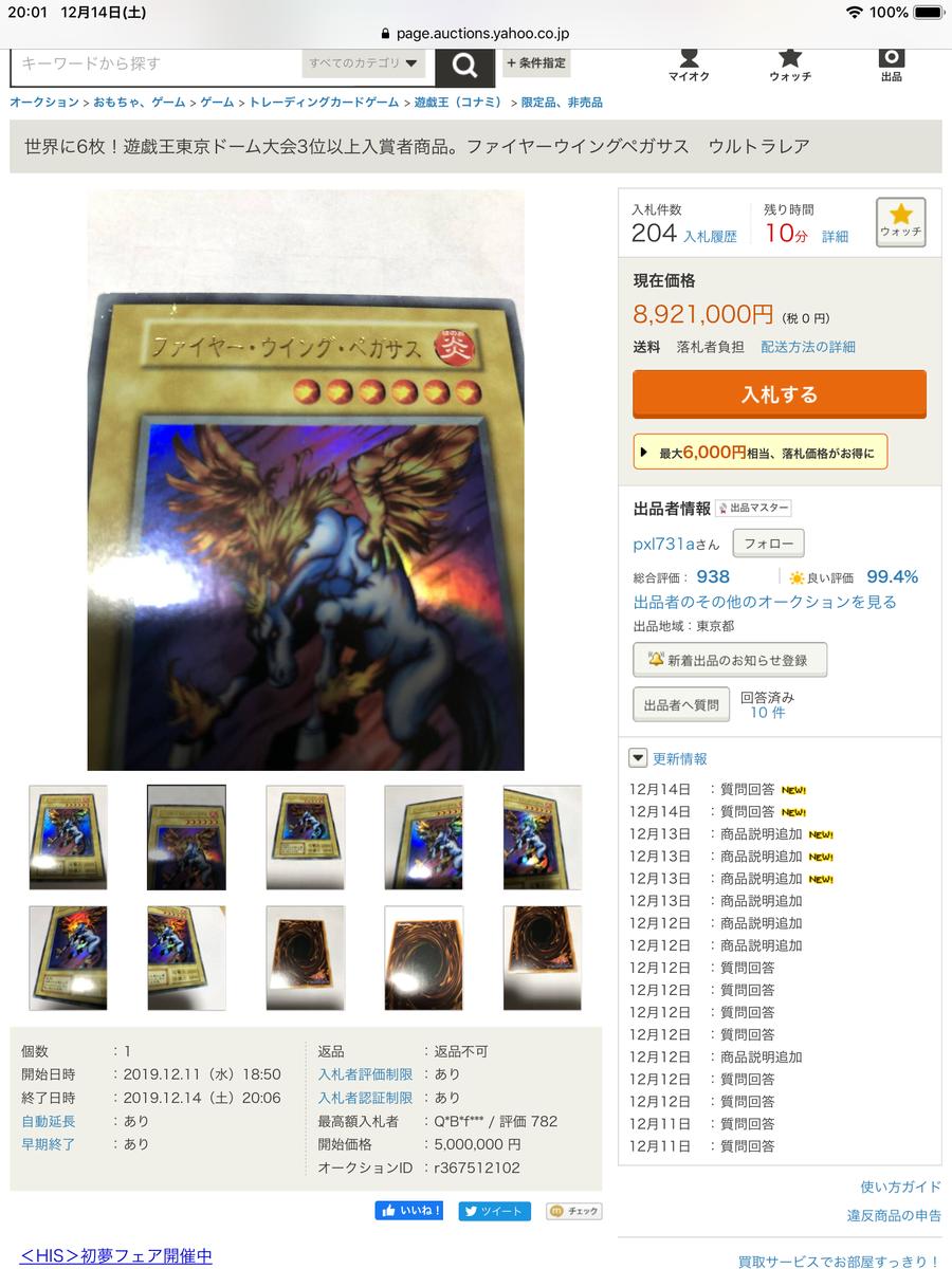 遊戯王コレクションの世界。