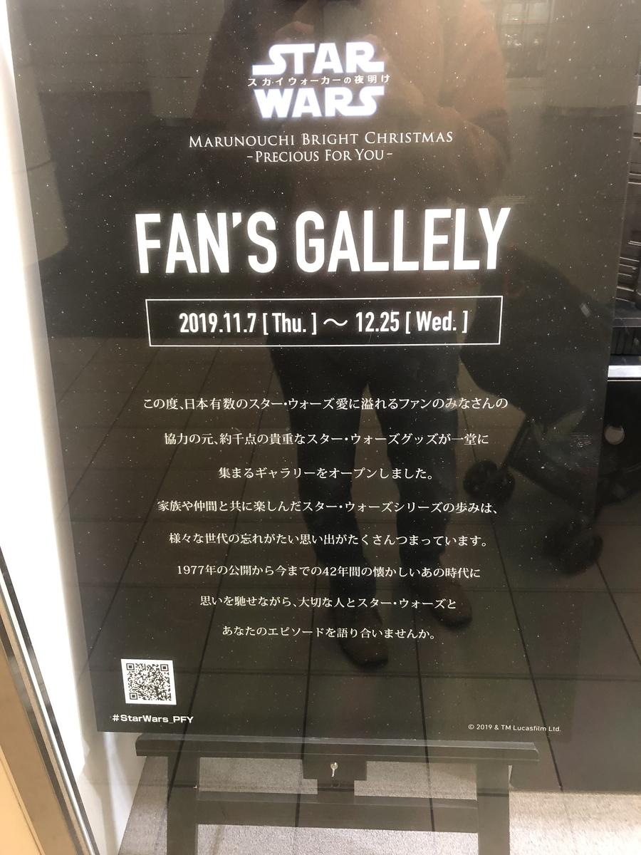 f:id:daiyoda:20191120144318j:plain