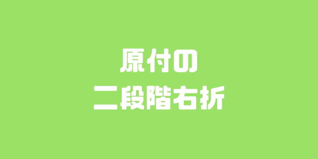 f:id:daizo794:20180915010336p:plain