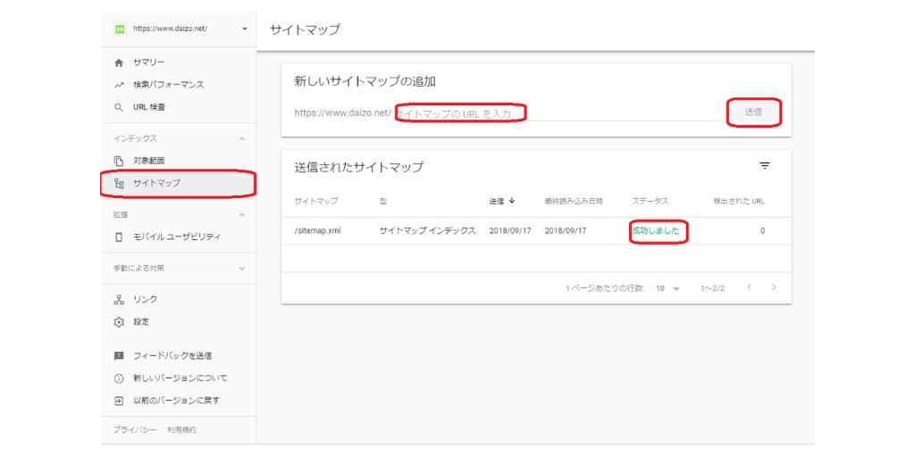 f:id:daizo794:20180917215810p:plain