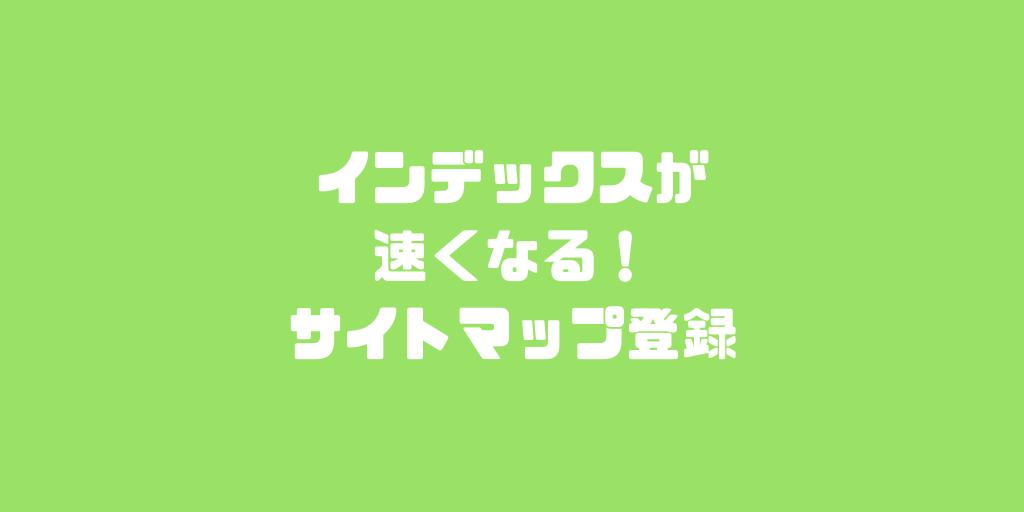 f:id:daizo794:20180917220657p:plain