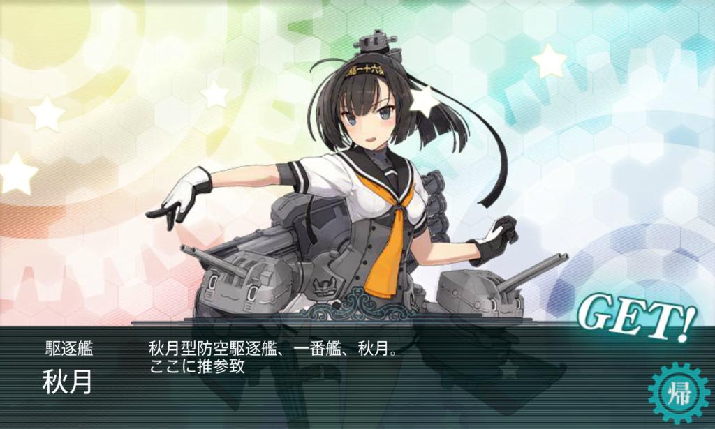f:id:daizu_black2:20160827154949p:plain