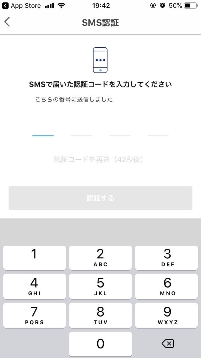 PayPay認証コード
