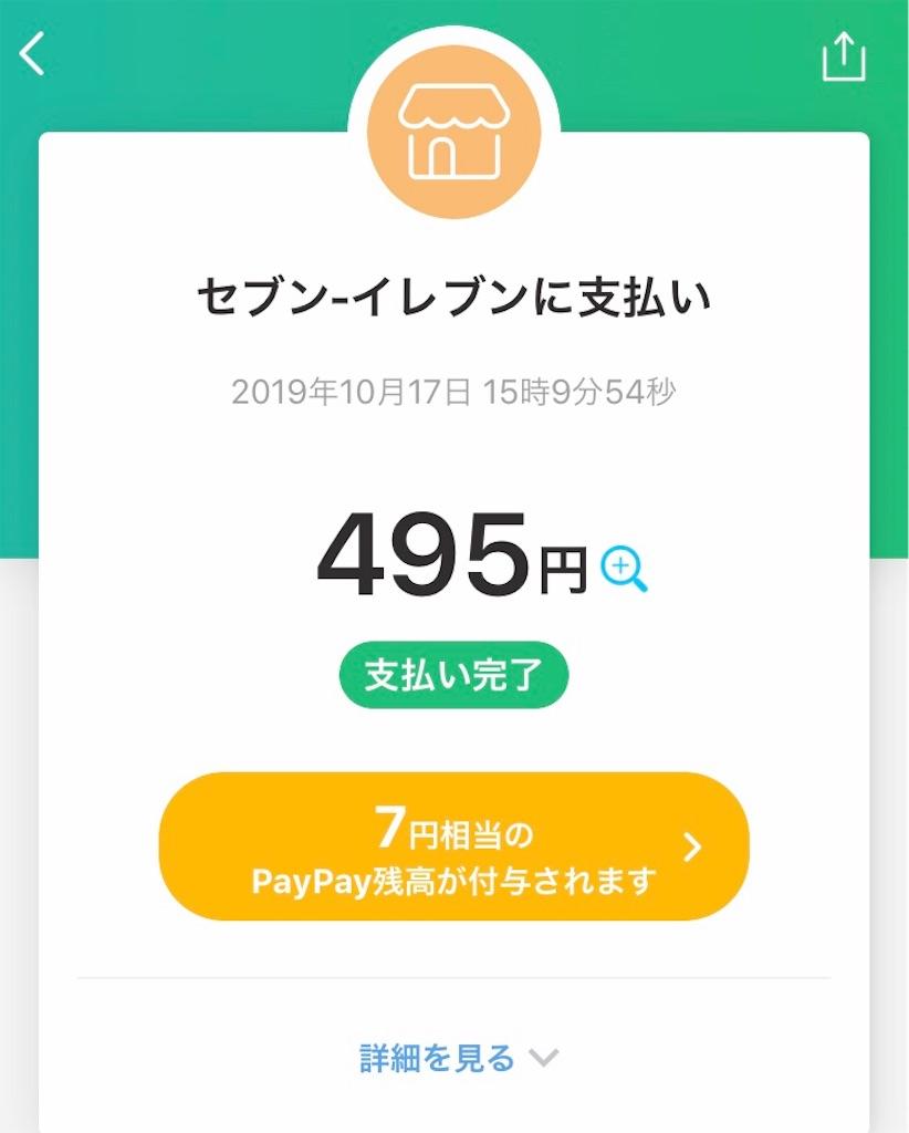 f:id:daizumayuge:20191019113906j:image