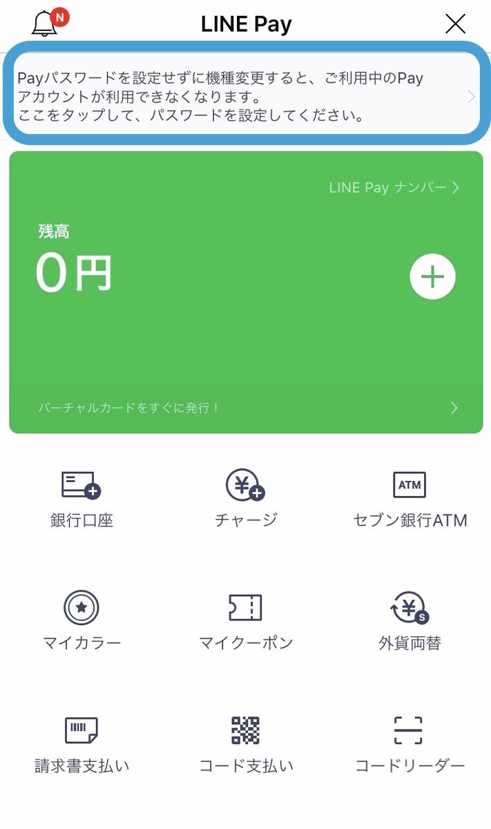 LINE Pay パスワード設定