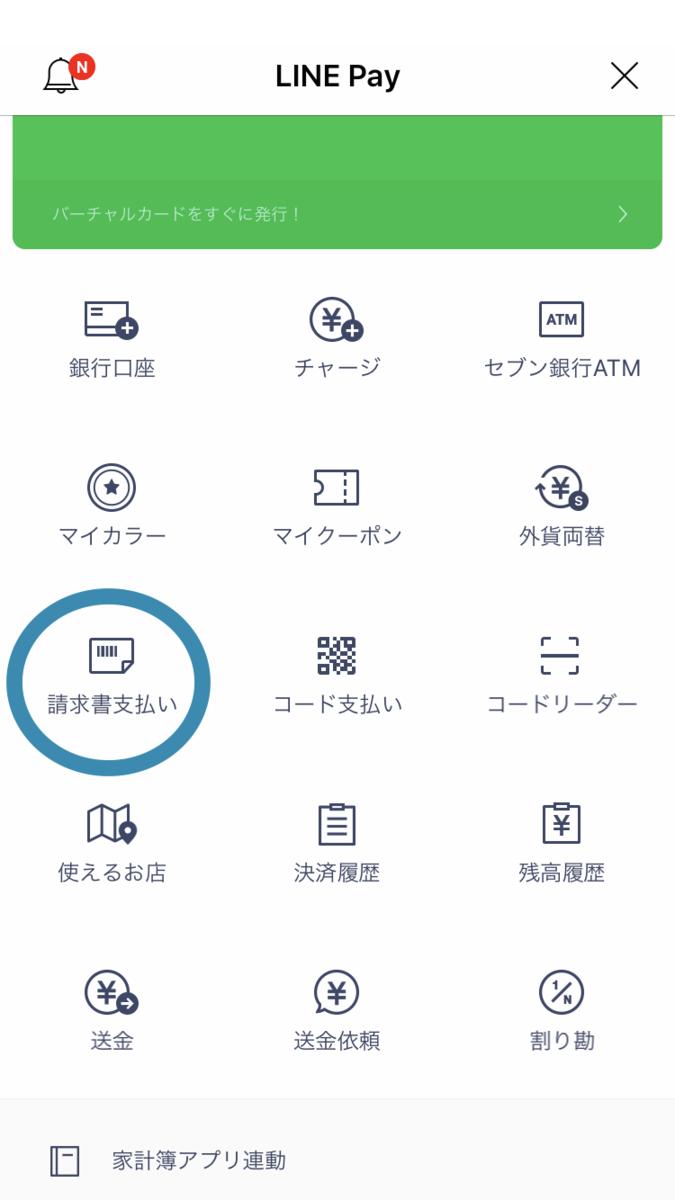 f:id:daizumayuge:20191019162814p:plain