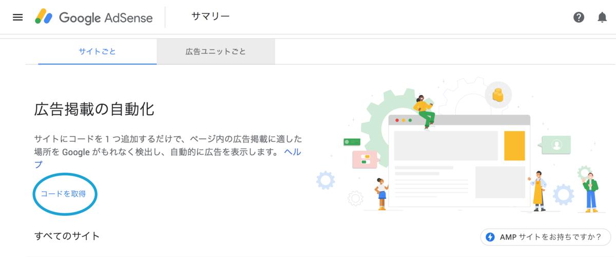 Googleアドセンス コードを取得