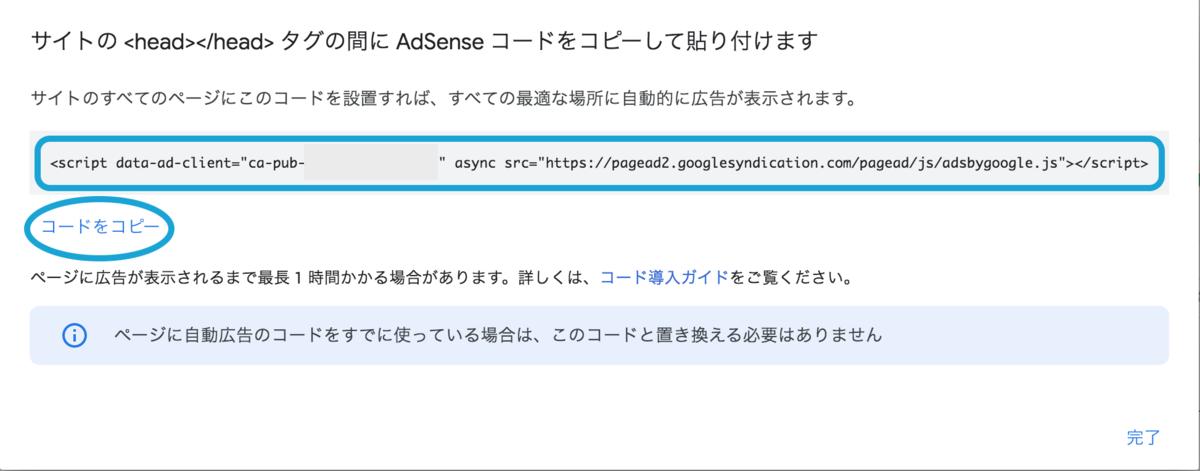 Googleアドセンス コードをコピー