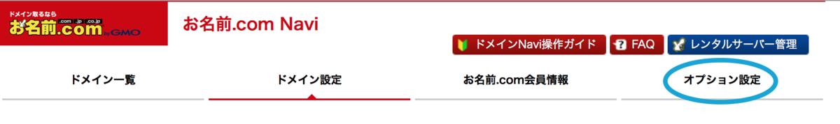 お名前.com url転送