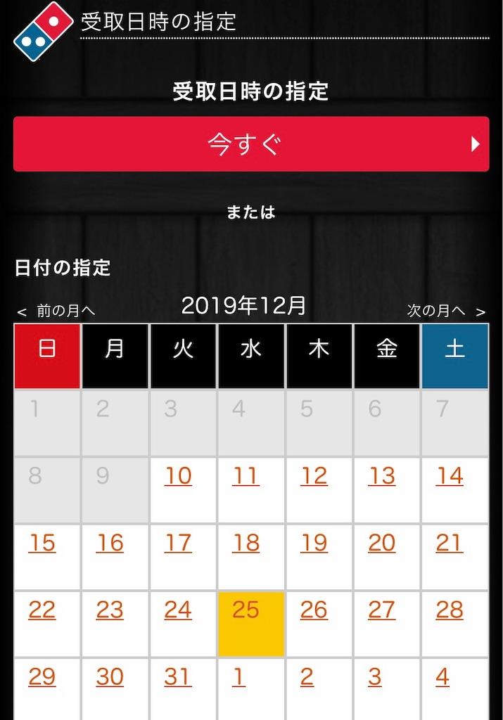 f:id:daizumayuge:20191210190748j:image