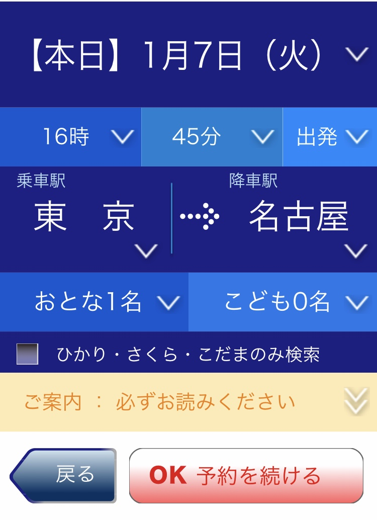 スマートEX 予約