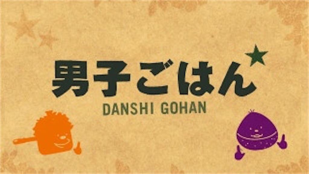 f:id:daizumayuge:20200117203447j:image