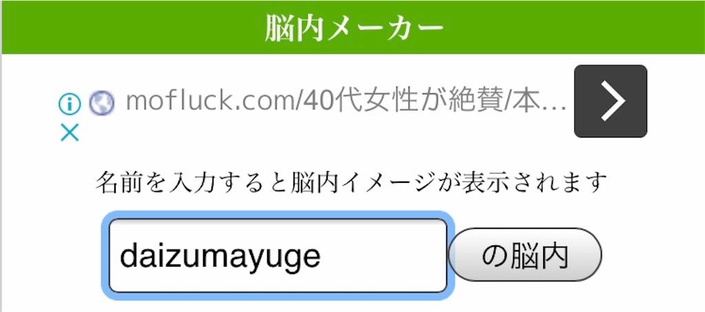 f:id:daizumayuge:20200320173443j:image