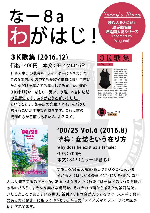 f:id:daizumi6315:20170206225310j:plain