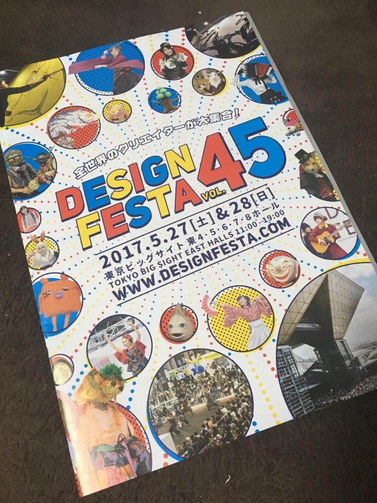 f:id:daizumi6315:20170528230743j:plain