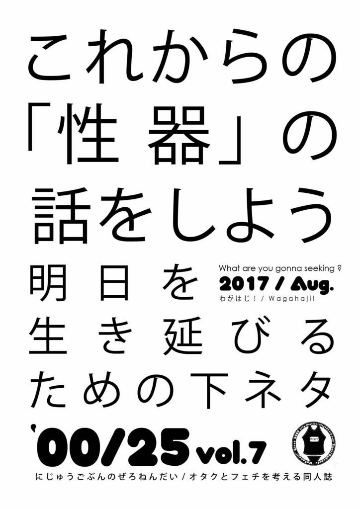 f:id:daizumi6315:20170717111653j:plain