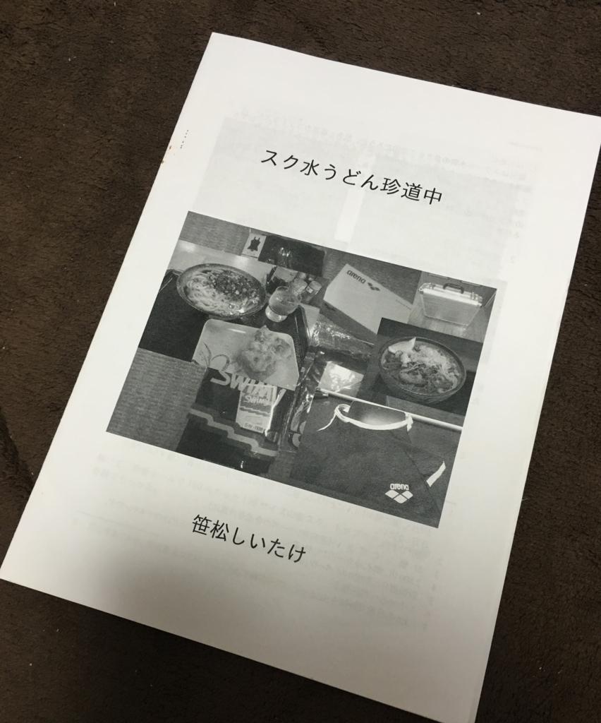 f:id:daizumi6315:20170816225232j:plain
