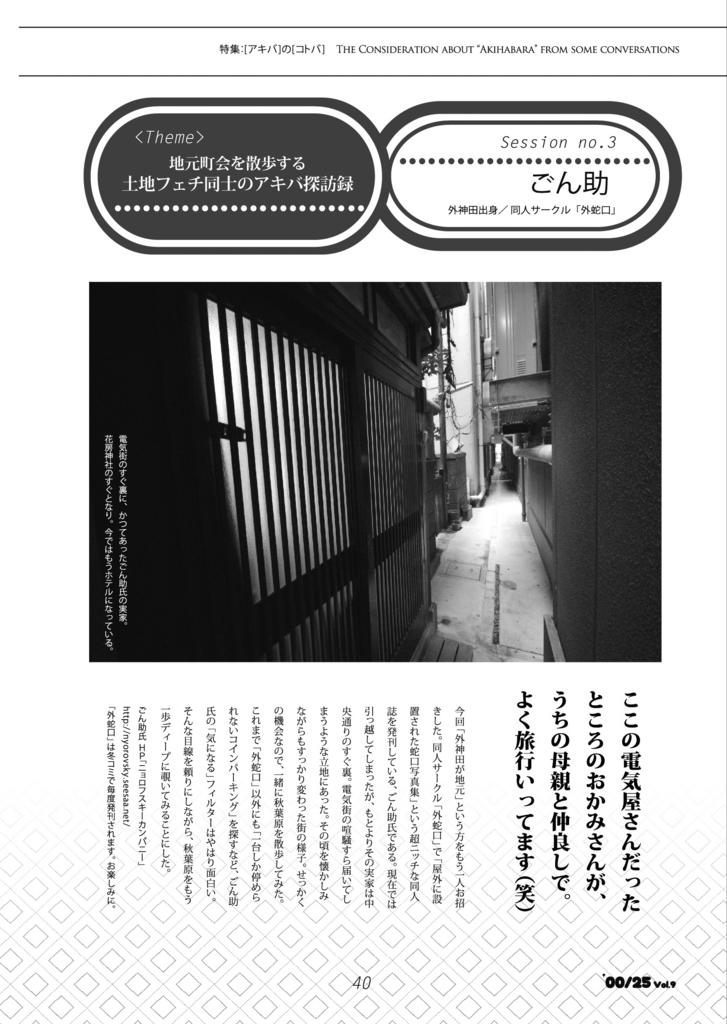 f:id:daizumi6315:20180722113435j:plain