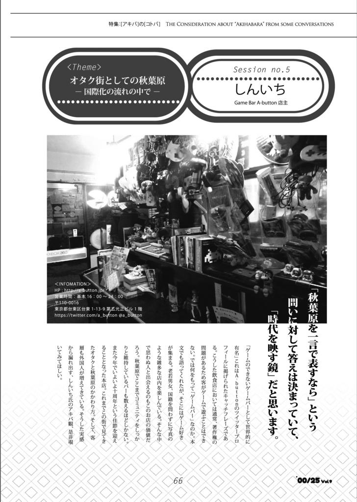 f:id:daizumi6315:20180722113813j:plain