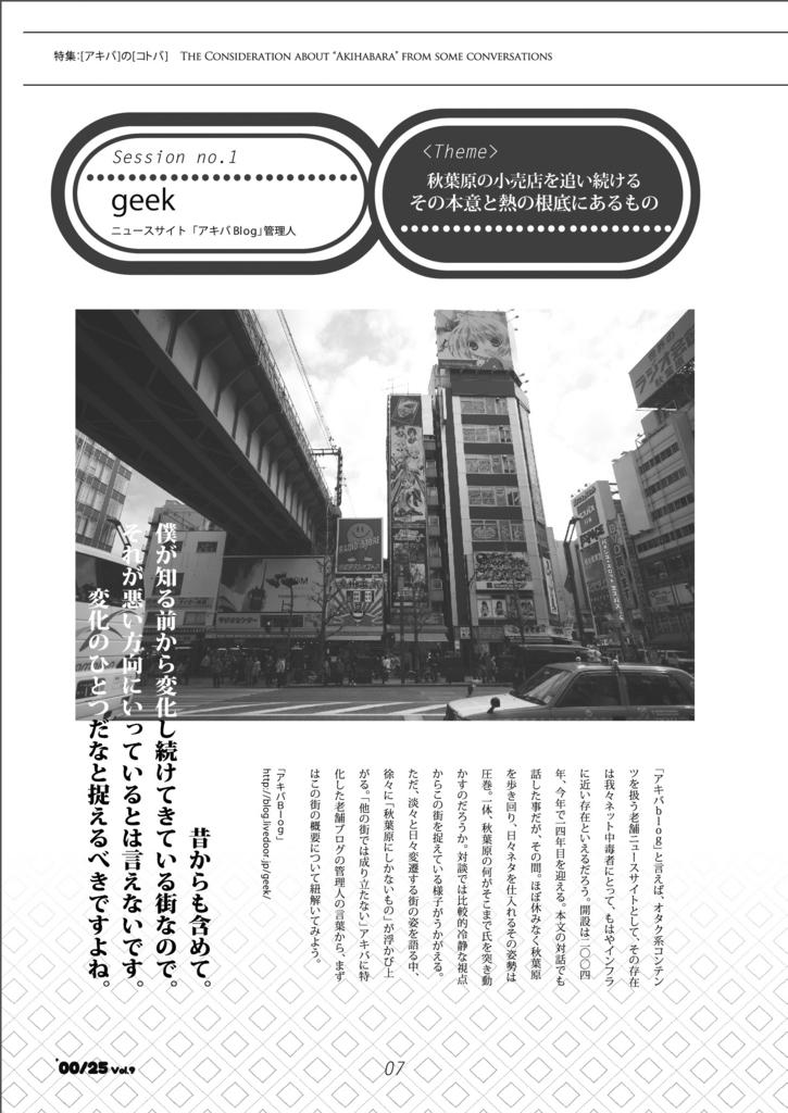 f:id:daizumi6315:20180722154933j:plain