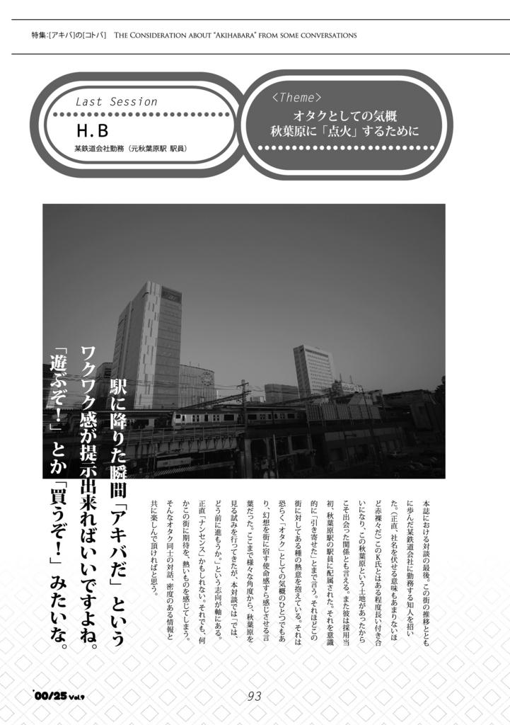 f:id:daizumi6315:20180722163241j:plain