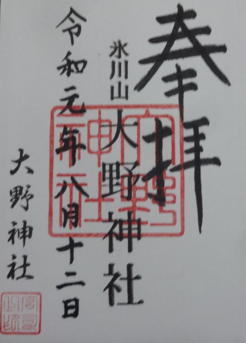 f:id:dajyaresensei:20190812214612j:plain