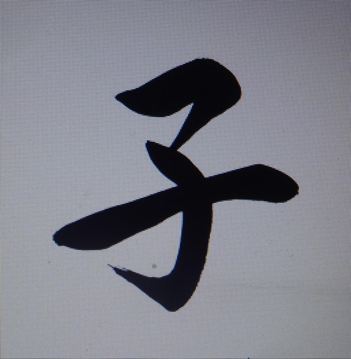 f:id:dajyaresensei:20200104132007j:plain
