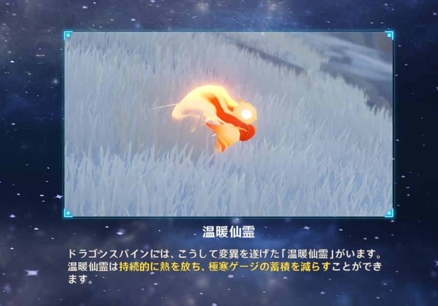 緋紅 ドラゴン 玉髄 スパイン
