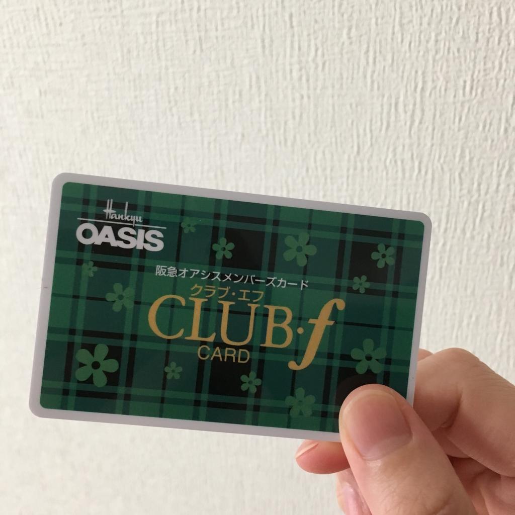 阪急オアシスポイントカード
