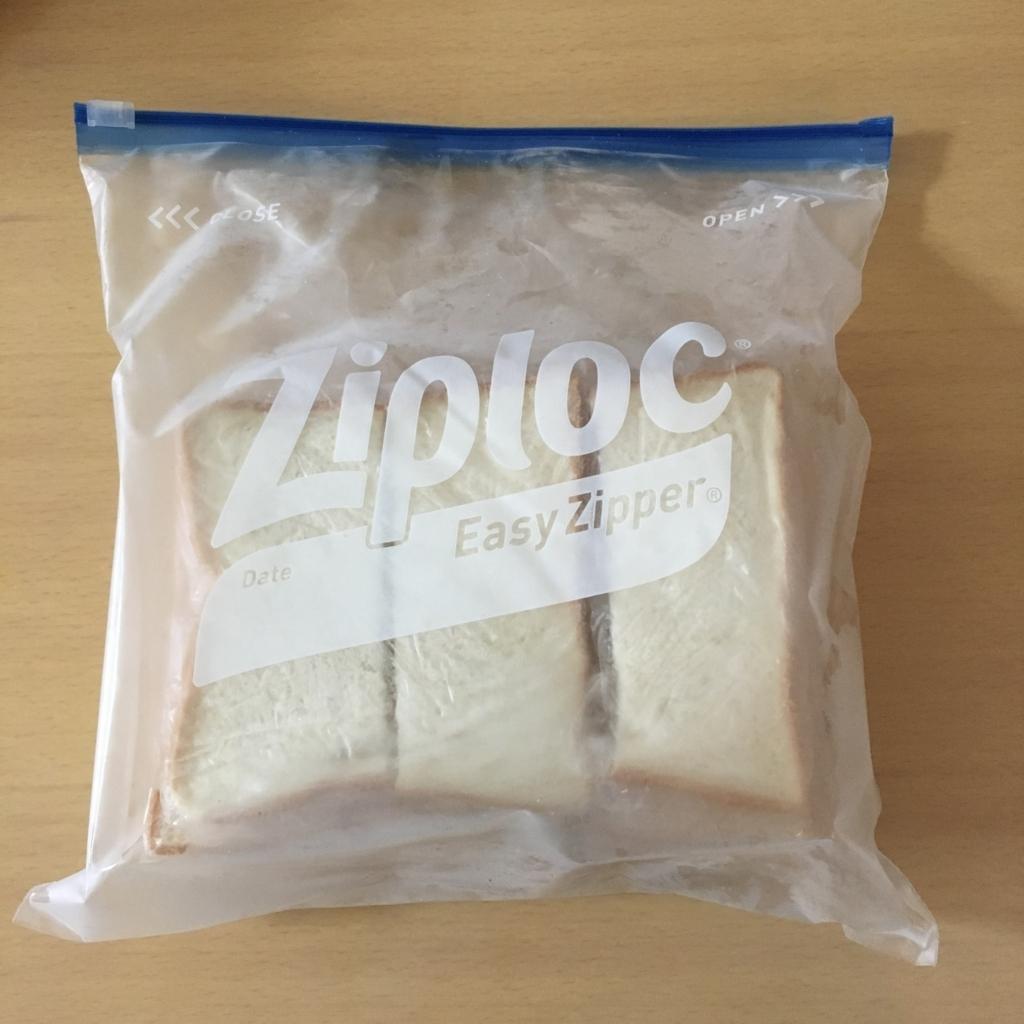 食パンのジップロック収納