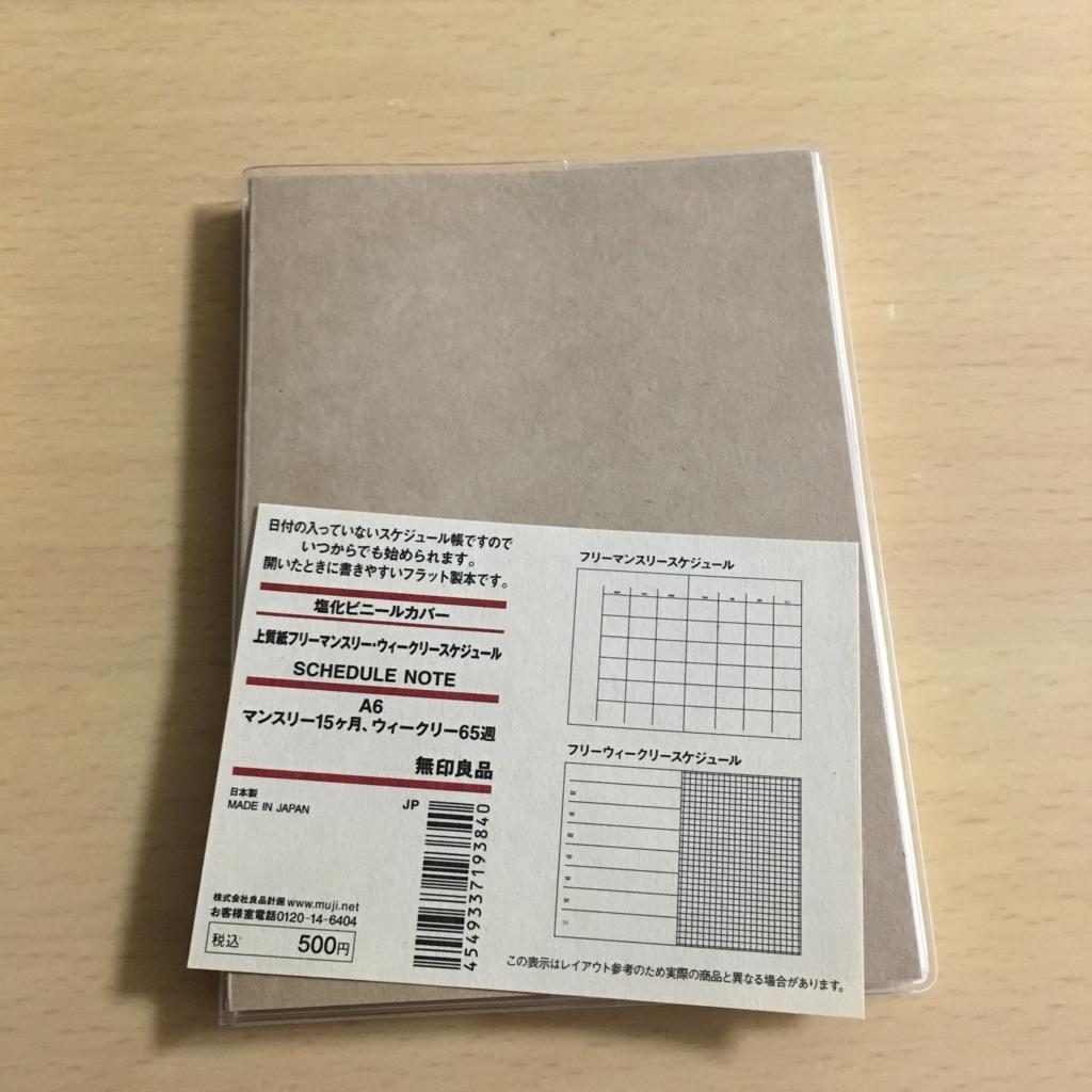 2018年の手帳